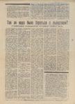 Статья в газете «Краснокамская звезда» от 26.03.1991 № 37. Ф.89.Оп.1.Д.506.Л.1