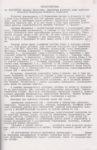 Характеристика на Н.Ф. Черноусову. 1999. Ф.119.Оп.1.Д.86.Л.17
