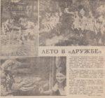 Газета «Краснокамская звезда» от 07.08.1986 № 95. Ф.57.Оп.1.Д.117 Ф.119.Оп.1.Д.86.Л.15