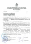 Решение Думы КГП от 30.08.2018 № 55
