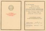 Грамота о присвоении звания «Заслуженный работник лесной промышленности РСФСР» Каракулову Н.С. 1985