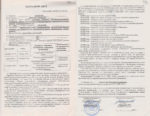 Характеристика на Каракулова Н.С. 2005. Ф.119.Оп.1.Д.164.Л.142-143