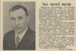 Газета «Камский бумажник» от 19.11.1980 № 89