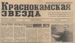 Газета «Краснокамская звезда» от 10.06.1982 № 69. Ф.57.Оп.1.Д.92.Л.137