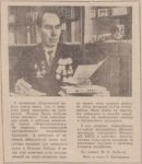 Газета «Краснокамская звезда» от 06.06.1985 № 67. Ф.57.Оп.1.Д.111.Л.133