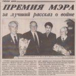 Газета «Краснокамская звезда» от 25.05.2000 № 80. Ф.57.Оп.1.Д.239