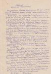 Автобиография Н.В. Лебедева. 1985