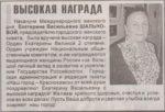 Газета «Наш город – Краснокамск» от 07.03.2008 № 9 . Ф.147.Оп.1.Д.148.Л.64