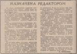 Газета «Краснокамская звезда» от 05.05.1985 № 53. Ф.57.Оп.1.Д.111.Л.105