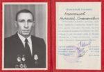 Удостоверение Каракулова Н.С. о занесении на Аллею Трудовой Славы комбината. 1983