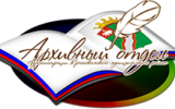 Краснокамскому архиву – 80!