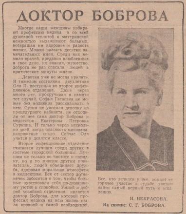 Газета «Краснокамская звезда» от 08.03.1981 № 29. Ф.57.Оп.1.Д.89.Л.57
