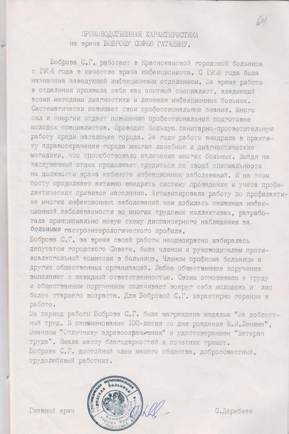 Ф.119.Оп.1.Д.66.Л.64
