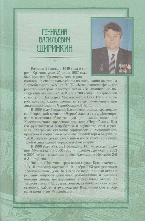 Книга «Это люди твои, Краснокамск». – Краснокамск, 2007. Стр. 43. Ф.89.Оп.1.Д.823