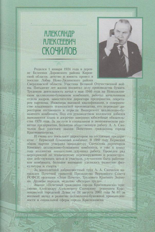 Книга «Это люди твои, Краснокамск». – Краснокамск, 2007. Стр. 35. Ф.89.Оп.1.Д.823