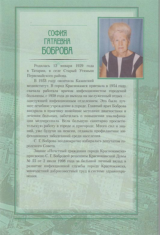 Книга «Это люди твои, Краснокамск». – Краснокамск, 2007. Стр. 7. Ф.89.Оп.1.Д.823