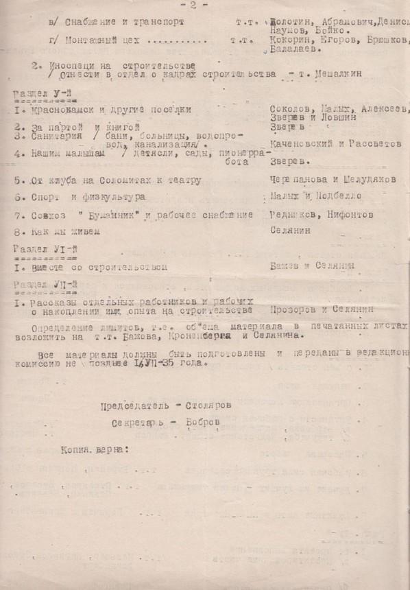 Ф.110.оп.1.д.94.Л.1-2