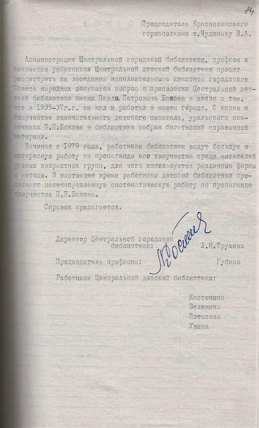 Ф.7.Оп.1.Д.1611.Л.84