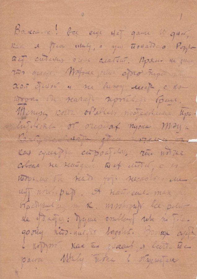 Письмо Бажова П. П. к жене Ф.110.Оп.1.Д.93.Л.1