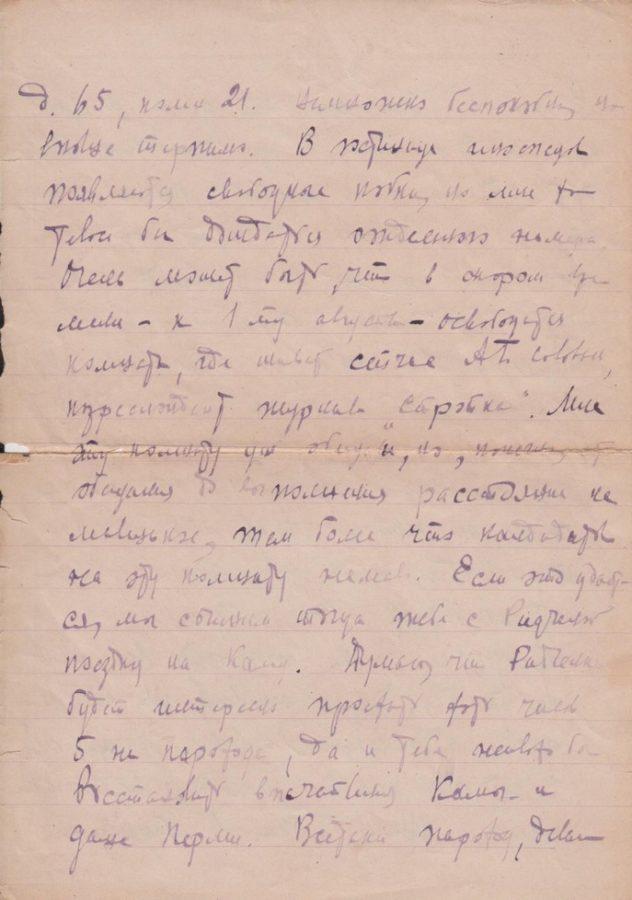 Письмо Бажова П. П. к жене Ф.110.Оп.1.Д.93.Л.1-2