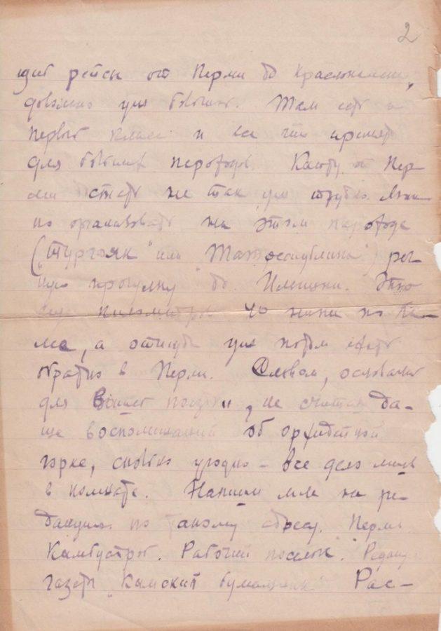 Письмо Бажова П. П. к жене Ф.110.Оп.1.Д.93.Л.2