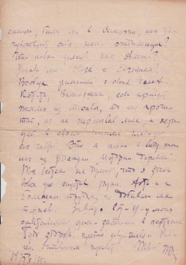 Письмо Бажова П. П. к жене Ф.110.Оп.1.Д.93.Л.2-2