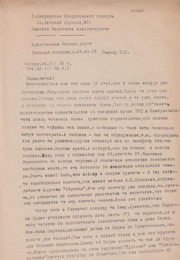 Копия письма Бажова П. П. к жене Ф.110.Оп.1.Д.93.Л.4