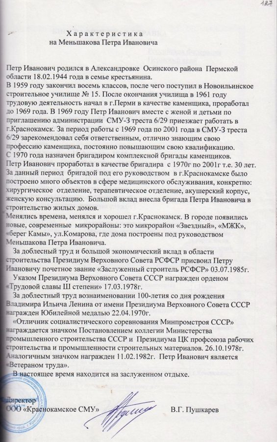 Ф.147.Оп.3.Д.47.Л.127