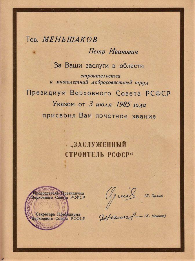 Ф.147.Оп.3.Д.47.Л.129