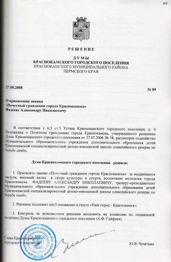 Ф.147.Оп.3.Д.47а.Л.159