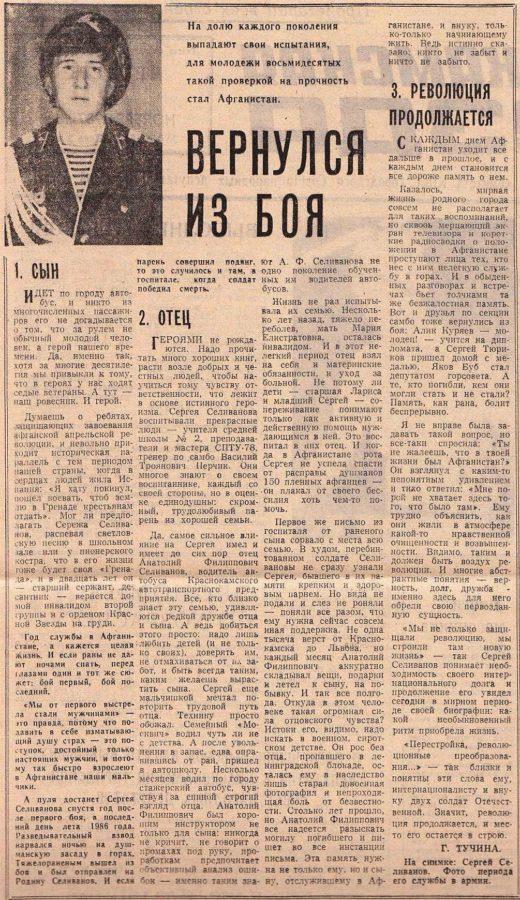 """Газета """"Краснокамская звезда"""" от 12.11.1987 № 137. Ф.57.Оп.1.Д.133.Л.274об."""