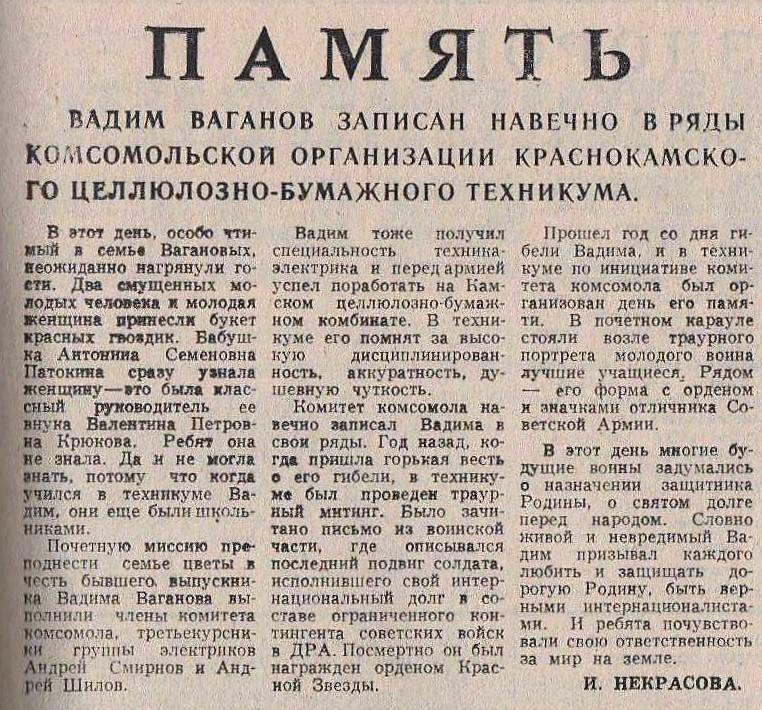 "Газета ""Краснокамская звезда"" от 02.04.1987 № 40. Ф.57.Оп.1.Д.133.Л.80"