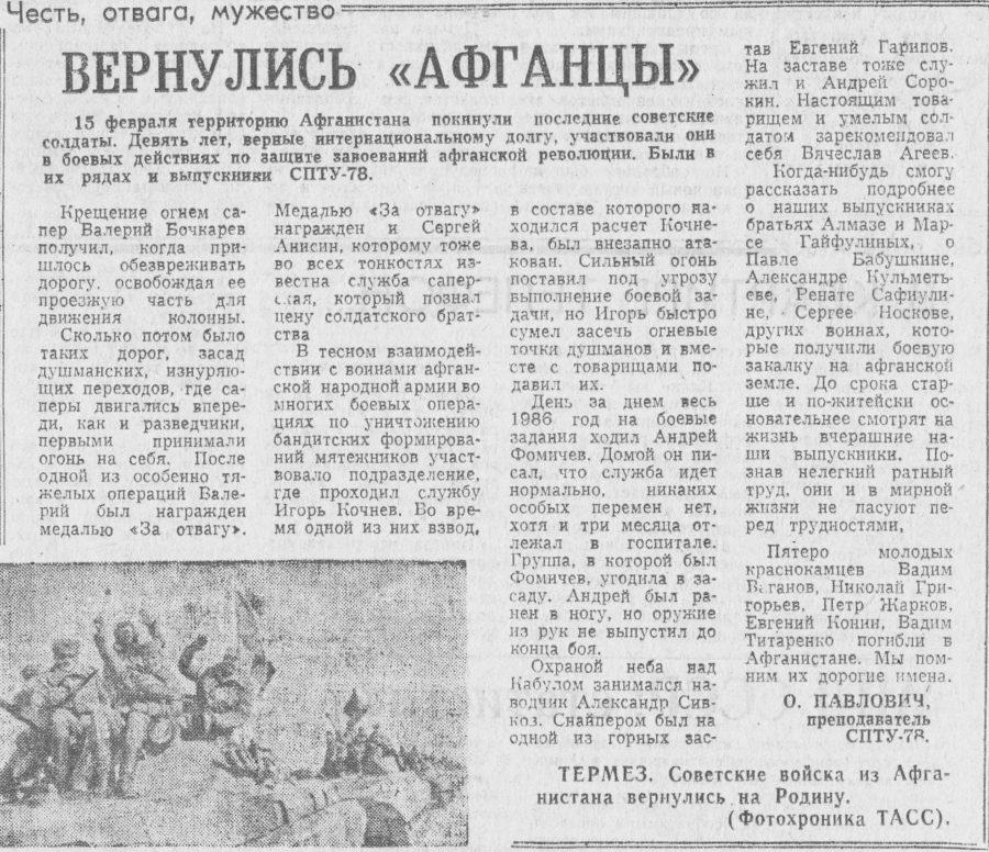 "Газета ""Краснокамская звезда"" от 23.02.1989 № 24. Ф.57.Оп.1.Д.154.Л.47"