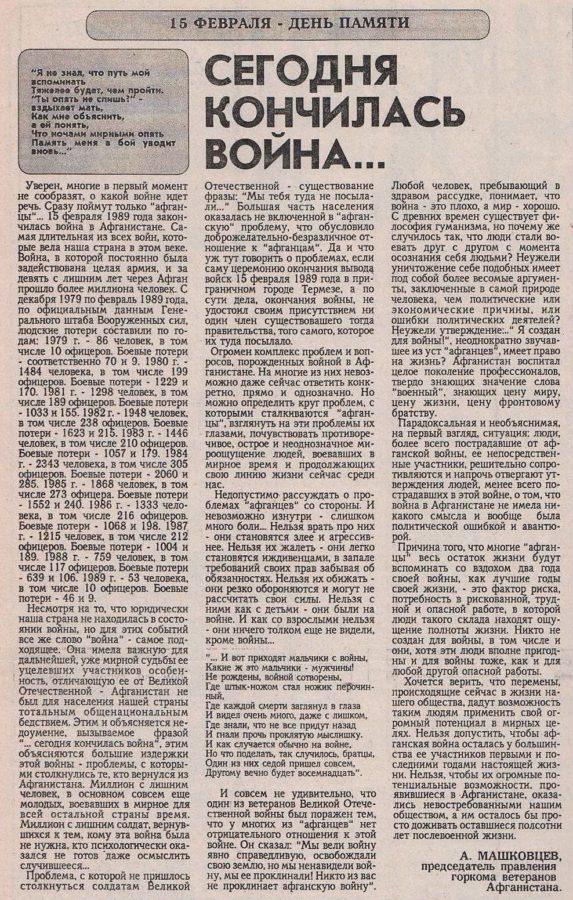 "Газета ""Краснокамская звезда"" от 12.02.1994 № 16. Ф.57.Оп.1.Д.203.Л.31"