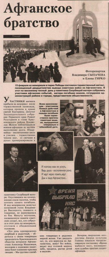 "Газета ""Краснокамская звезда"" от 21.09.1999 № 19. Ф.57.Оп.1.Д.270.Л.55"
