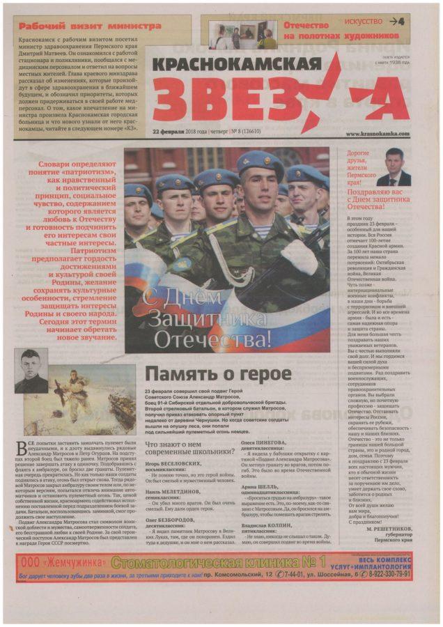 "Газета ""Краснокамская звезда"" 22.02.2018 №8"