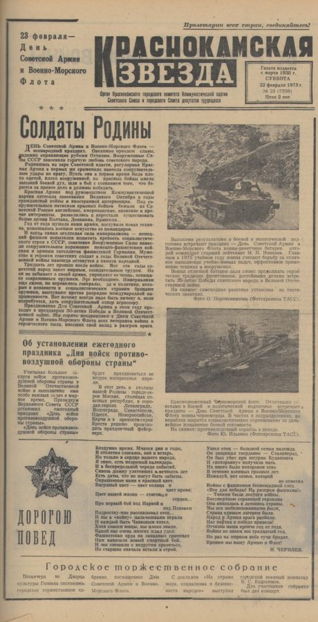 "Газета ""Краснокамская звезда"" от 22.02.1975 г. № 23 Ф.57.Оп.1.Д.71.Л.47"