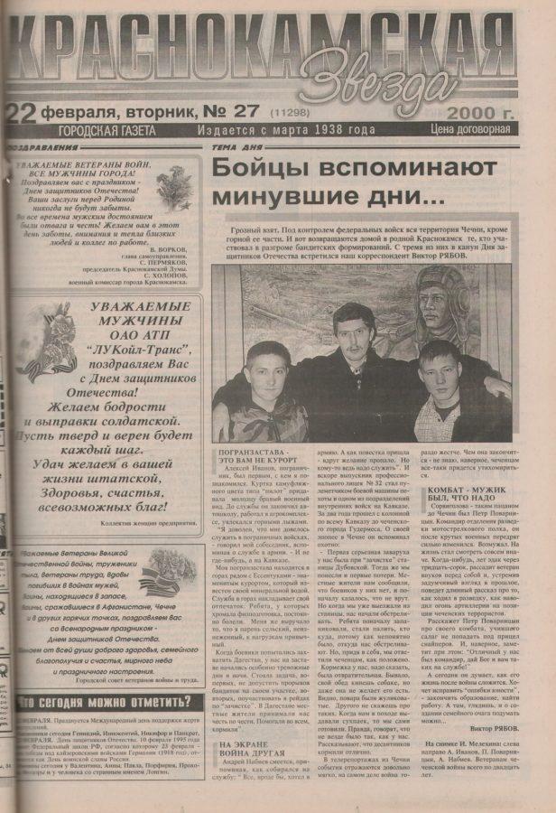 "Газета ""Краснокамская звезда"" от 22.02.2000 № 27 Ф.57.Оп.1.Д.239.Л.54"