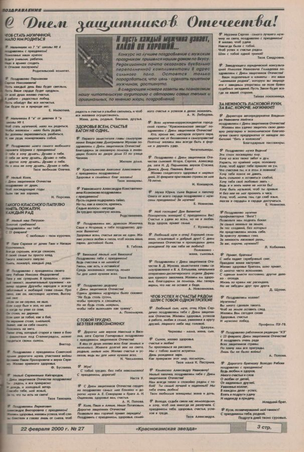"Газета ""Краснокамская звезда"" от 22.02.2000 г. № 27 Ф.57.Оп.1.Д.239.Л.54"