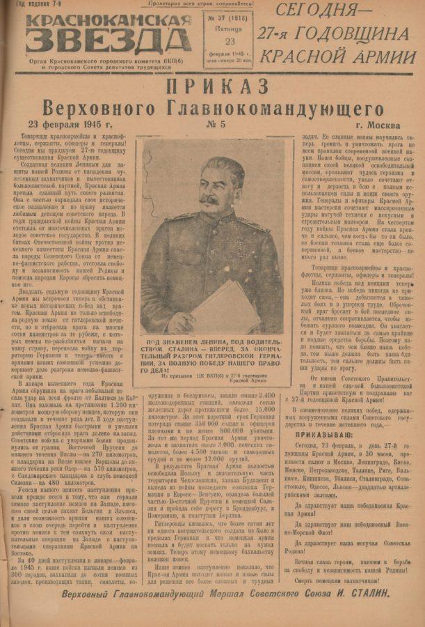 "Газета ""Краснокамская звезда"" от 23.02.1945 г. № 37 Ф.57.Оп.1.Д.16"