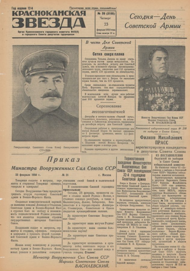 "Газета ""Краснокамская звезда"" от 23.02.1950 г. № 39 Ф.57.Оп.1.Д.26"