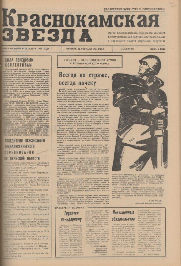 "Газета ""Краснокамская звезда"" от 23.02.1984 г. № 24 Ф.57.Оп.1.Д.105.Л.47"