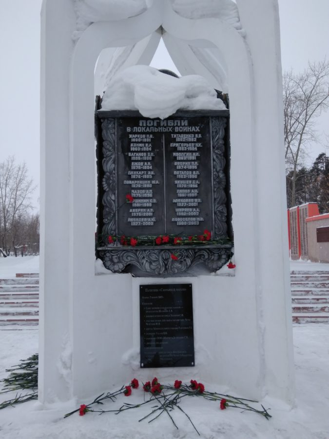 Из фотофонда архивного отдела. Памятник Скорбящей матери в Парке Победы г. Краснокамска