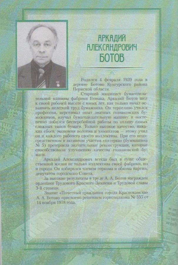 """Книга """"Это люди твои, Краснокамск. """" - Краснокамск"""", 2007. стр.8. Ф.89.Оп.1.Д.823"""