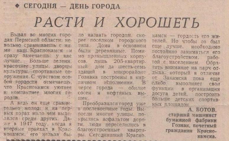 "Газета ""Краснокамская звезда"" от 07.10.1981 № 120 Ф.57.Оп.1.Д.89.Л.239"