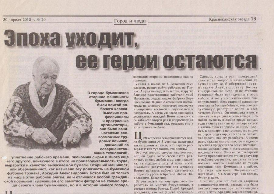 "Газета ""Краснокамская звезда"" от 13.04.2013 № 20 Ф.57.Оп.1.Д.287.Л.395"
