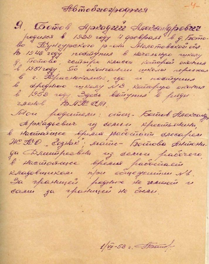 """Из архива КБФ - филиала АО """"Гознак"""""""