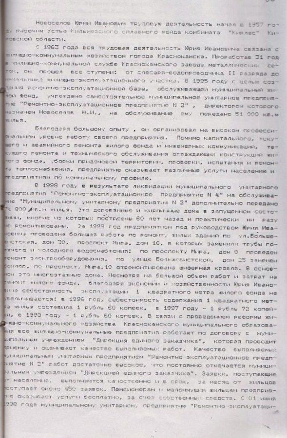 Ф.119.Оп.1.Д.82.Л.63
