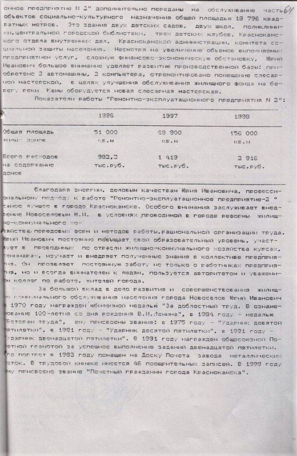 Ф.119.Оп.1.Д.82.Л.64