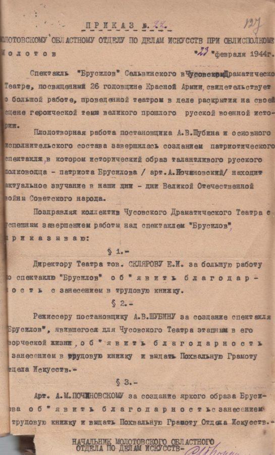 Ф.38.Оп.1.Д.2.Л.127